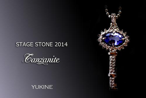 STAGE STONE 2014 Tanzanite タンザナイト