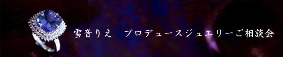 雪音りえ プロデュースジュエリーご相談会